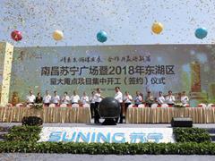 南昌城市新地标崛起 南昌苏宁广场举行开工奠基