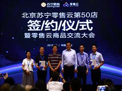 北京苏宁零售云签约突破50家 加速环首都经济圈布局