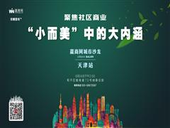 如何玩转天津社区商业?这些大咖有话说…