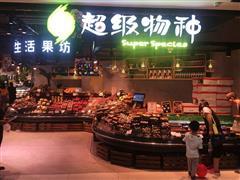 超级物种北京又落新店 开业当天打破北京区单日业绩记录