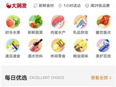 扬州连锁超市入驻外卖平台 线上下单3公里1小时内送达