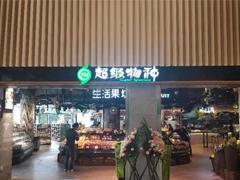 """从永辉超市看实体零售企业数字化资产:""""不确定性""""是决胜关键?"""