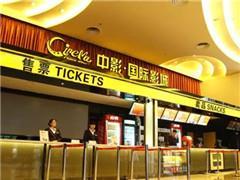 手握78亿现金与2489家影院 中影能否重返昔日荣光?