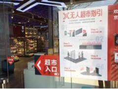 黑科技上线!福州首家京东X无人超市亮相三坊七巷