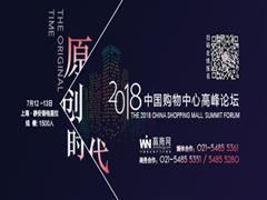 宏发商业携手2018中国购物中心高峰论坛向原创时代迈进