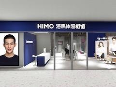 海马体携手2018中国购物中心高峰论坛向原创时代迈进