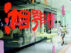 湘鄂情突然关闭劳动东路门店 正式撤离长沙市场