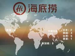 海底捞的全球野心:18个海外门店各有一套生意经!