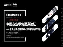 服饰品牌与购物中心渠道专场论坛于7月6日深圳举行