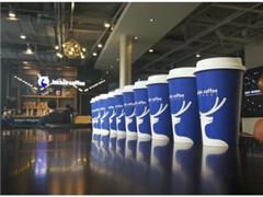 瑞幸咖啡完成2-3亿美元A轮融资 估值超过10亿美元