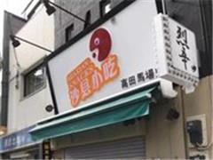 沙县小吃首家海外连锁示范店亮相日本 3年内将开多家分店