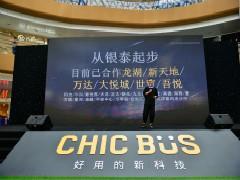 奇客巴士首次进军上海  最大旗舰店亮相长风大悦城