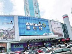 沃尔玛厦门富山店6月19日停业 曾花费近3000万改造