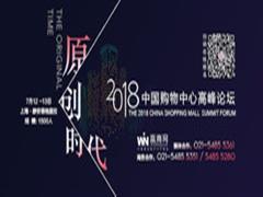 世茂商业携手2018中国购物中心高峰论坛向原创时代迈进