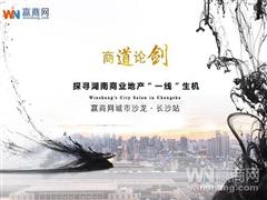 """长沙沙龙:众多大佬组团支招 湖南商业秘籍破解""""一线""""奥义"""