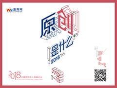 来2018中国购物中心高峰论坛  Pick出你心中的原创定义!