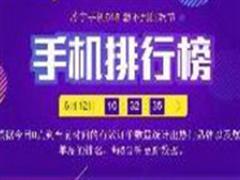 苏宁手机618线下战况激烈:华为小米荣耀OPPO争前三