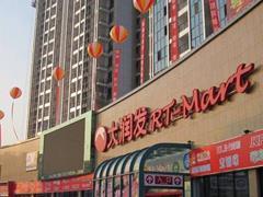 高鑫零售市值突破千亿港元 100家大润发完成升级改造