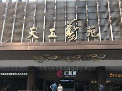 杭州老牌商场天工艺苑又迎变数?底价8亿寻求资产转让