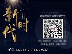 精彩提前看!首届中国社区商业地产节亮点大揭秘!