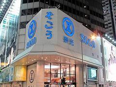 大陆SOGO百货今年拼转盈 目标全年6店营收18.46亿