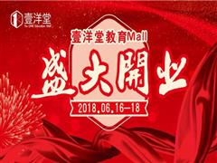 壹洋堂教育Mall 6月16日盛大开业