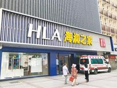 海澜之家北京旗舰店关闭 门店急速扩张存忧