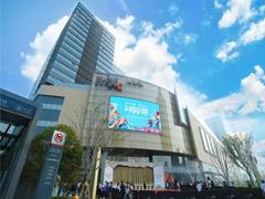 超半数品牌首进 杭州万象汇打造高端商业有一套!