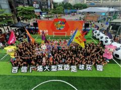 为世界杯呐喊助威!大型互动足球乐园空降百信广场