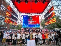 电竞与传统文化碰撞 中国青年电子竞技大赛湖北赛区决赛在泛悦汇・KA街成功举办