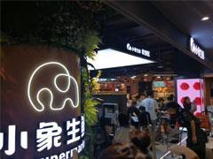 美团小象生鲜开店加速 近期将开出苏州、无锡店