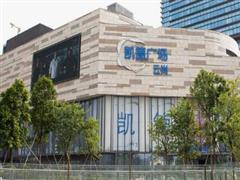 凯德新增广州、成都轻资产项目 2018年将开5座购物中心