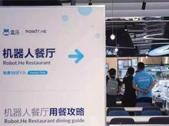 盒马鲜生自动化餐厅有何特别之处?机器人炒菜、智能送餐等