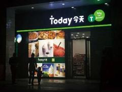 中国本土便利店加速跑,Today半年融资5亿
