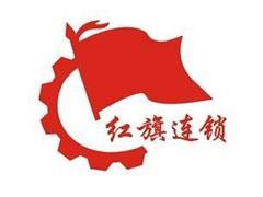 红旗连锁宣布将参股新公司 打造智慧能源综合联盟