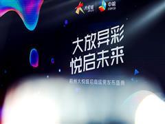 首入区域超50%!杭州大悦城招商成果全面发布 8月即将炫彩开业