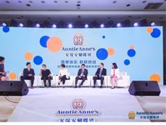 安缇安联手gaga鲜语打造中国首家旗舰店