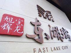 旭辉、宝龙签署战略合作协议 此前已合作开发上海、杭州等4个项目
