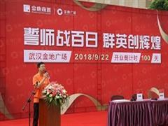 武汉金地广场拟9月22日开业 引进永旺超市等120余家品牌