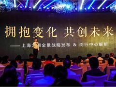 龙湖集团发布上海龙湖闵行中心 系首个对外公布的产业园项目