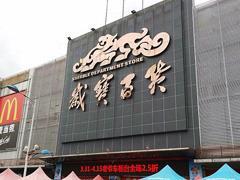 商业地产一周要闻:岁宝超市将变身盒马鲜生;凯德新增广州、成都轻资产项目