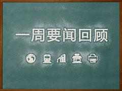 一周要闻 | 万科崇礼新城项目正式落地 云南城投出售旅游子公司套现
