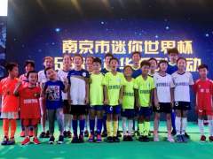迷你世界杯揭幕  南京足球少年驰骋绿茵