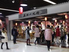安徽新认定8条特色商业街:合肥清溪小镇、庐江中心城步行街等