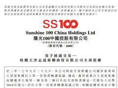阳光100拟收购天津志晟 将获得丽津大厦全部物业权益