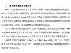 南京新百:英国百货HOF预计不晚于2019年初关闭31家门店