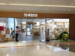 阿里巴巴加速布局线下零售 淘宝心选第二家实体店6月28日开业