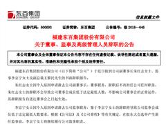 东百集团副董事长朱红志、副总裁王黎民等多名高管离职