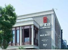 无印良品全球第二家MUJI HOTEL登陆北京 6月30日开业(组图)