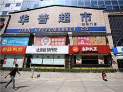 传统超市生存艰难 20岁北京华普超市转型B2B求生
